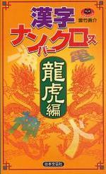 漢字ナンバ―クロス 龍虎編