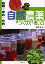自然農藥のつくり方と使い方 植物エキス.木すエキス.發酵エキス