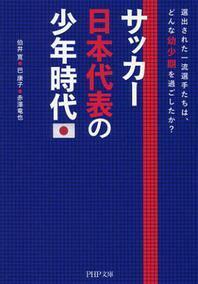 サッカ-日本代表の少年時代 選出された一流選手たちは,どんな幼少期を過ごしたか?