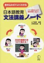 日本語敎育文法講義ノ-ト 書きこみ式でよくわかる この1冊を仕上げて敎育現場へ出よう