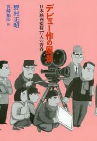 デビュ-作の風景 日本映畵監督77人の靑春
