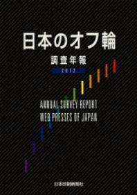 日本のオフ輪 調査年報 2012