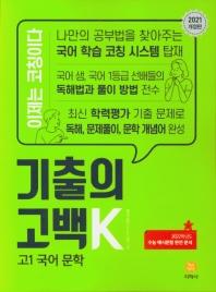 기출의 고백K 고등 국어 문학 고1(2021)