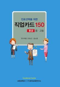 진로선택을 위한 직업카드 150(중급 중 고등) 세트