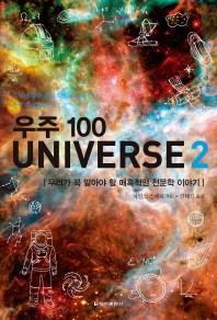 우주 100 Universe. 2