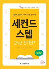 세컨드 스텝(2nd Step)
