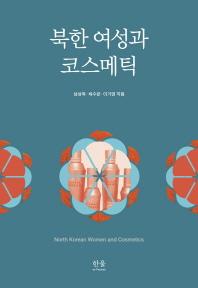 북한 여성과 코스메틱