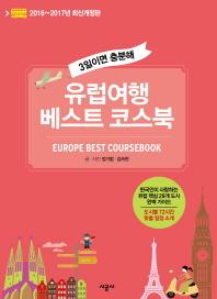 3일이면 충분해 유럽여행 베스트 코스북(2016-2017)