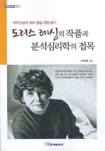 도리스 레싱의 작품과 분석심리학의 접목
