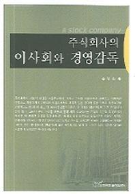 주식회사의 이사회와 경영감독