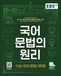 EBS 국어 문법의 원리 수능 국어 문법 180제(2021)