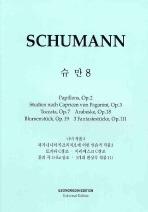 슈만. 8 피아노 작품 2 3 7 18 19 111