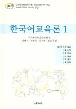 한국어교육론 1