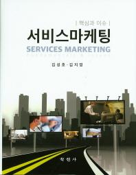 서비스마케팅