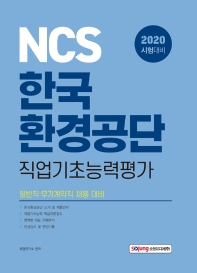 NCS 한국환경공단 직업기초능력평가(2020)