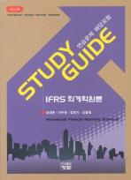 IFRS 회계학원론 Study Guide(연습문제 해답포함)(2011)