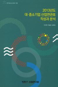 2013년도 대 중소기업 산업연관표 작성과 분석