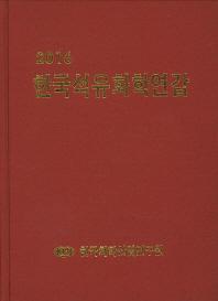한국석유화학연감(2016)