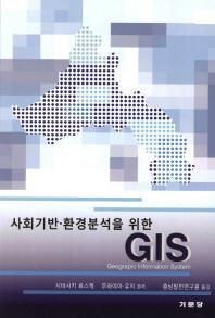 사회기반 환경분석을 위한 GIS