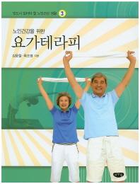 노인건강을 위한 요가테라피