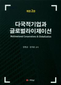 다국적기업과 글로벌라이제이션