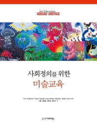 사회정의를 위한 미술교육