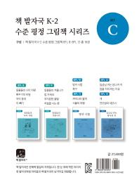 책 발자국 K-2 C세트