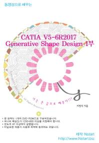 동영상으로 배우는 CATIA V5-6R2017 Generative Shape Design Workbench. 1