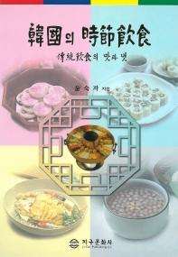 한국의 시절음식