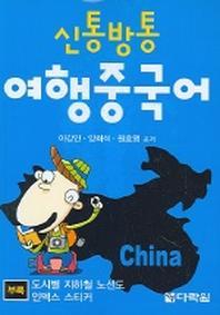 신통방통 여행중국어
