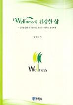 WELLNESS와 건강한 삶