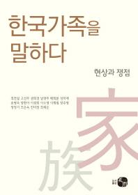 한국가족을 말하다