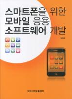 스마트폰을 위한 모바일 응용 소프트웨어 개발