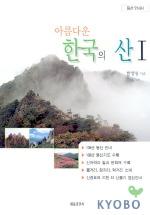 아름다운 한국의 산 1