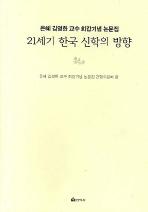 21세기 한국 신학의 방향