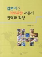 일본어권 의료관광 서류의 번역과 작성