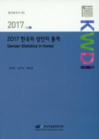 한국의 성인지 통계(2017)