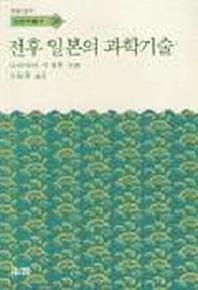 전후 일본의 과학기술