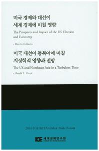 미국 대선이 동북아에 미칠 지정학적 영향과 전망