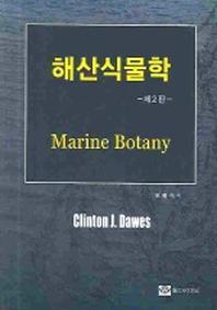 제2판 해산식물학