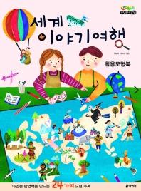 세계 이야기 여행(활용모형북)