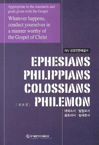 에베소서 빌립보서 골로새서 빌레몬서(NIV 성경전문해설서)