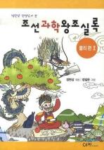 정완상 선생님이 쓴 조선과학왕조실록 : 물리편 2