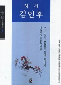 하서 김인후