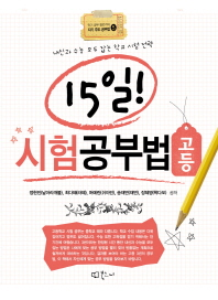 15일 시험공부법: 고등