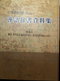 일본명치기 한어사서자료집 세트
