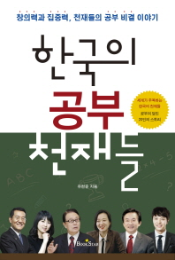 한국의 공부 천재들