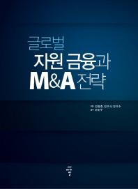 글로벌 자원 금융과 M&A 전략