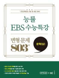 능률 EBS 수능특강 고등 문학(상) 변형 문제 803제(2021)(2022 수능대비)