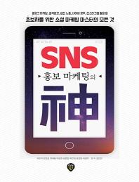 SNS 홍보 마케팅의 신